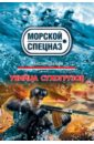 Убийца сухогрузов, Шахов Максим Анатольевич