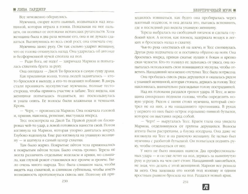 Иллюстрация 1 из 16 для Безупречный муж - Лиза Гарднер | Лабиринт - книги. Источник: Лабиринт