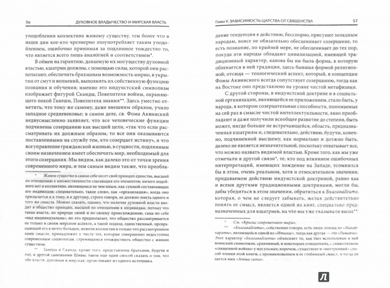 Иллюстрация 1 из 21 для Духовное владычество и мирская власть. Рене Генон. К пониманию одного сложного человека - Генон, Урсен | Лабиринт - книги. Источник: Лабиринт