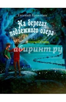 На берегах подземного озера. Книга первая