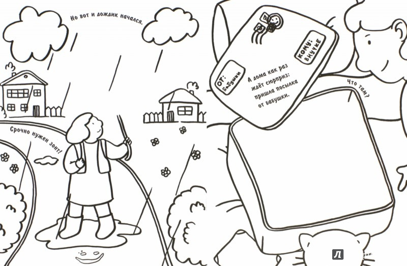 Иллюстрация 1 из 5 для Мой день. Книжка-раскраска | Лабиринт - книги. Источник: Лабиринт