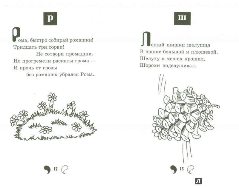 Иллюстрация 1 из 16 для Скороговорки-повторялки. Осваиваем произношение звуков. Первая ступенька - Александр Лекомцев | Лабиринт - книги. Источник: Лабиринт