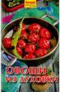 Овощи из духовки цена в Москве и Питере