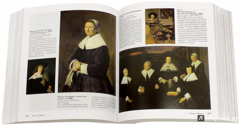 Иллюстрация 1 из 8 для 1000 шедевров европейской живописи - Штукенброк, Теппер | Лабиринт - книги. Источник: Лабиринт