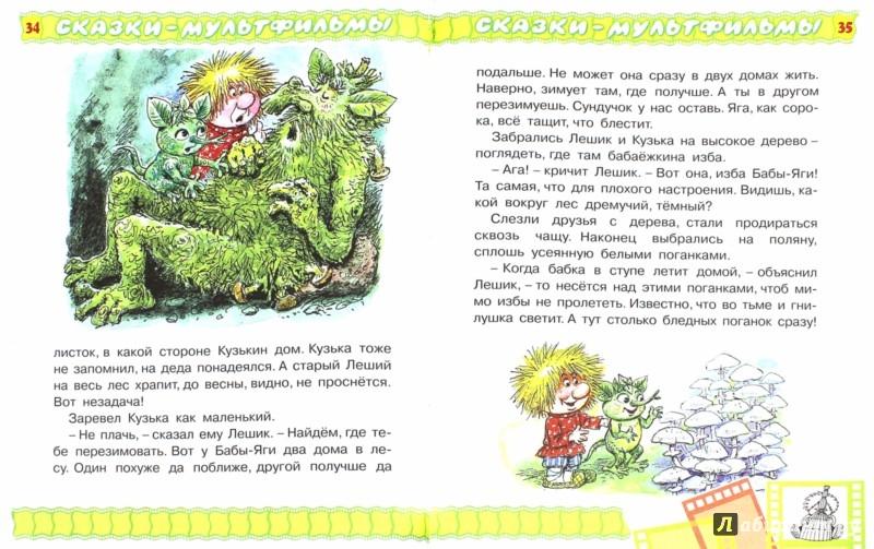 Иллюстрация 1 из 8 для Домовенок Кузька - Татьяна Александрова | Лабиринт - книги. Источник: Лабиринт