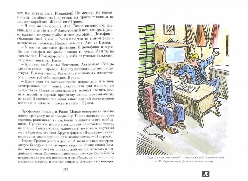 Иллюстрация 1 из 17 для Приключения Электроника - Евгений Велтистов | Лабиринт - книги. Источник: Лабиринт