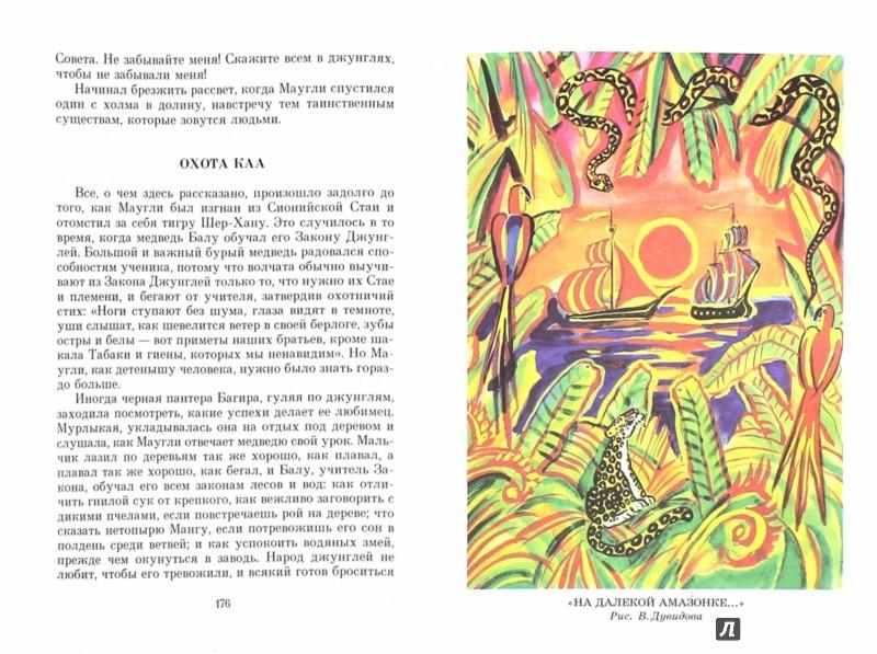 Иллюстрация 1 из 21 для Маугли - Редьярд Киплинг | Лабиринт - книги. Источник: Лабиринт