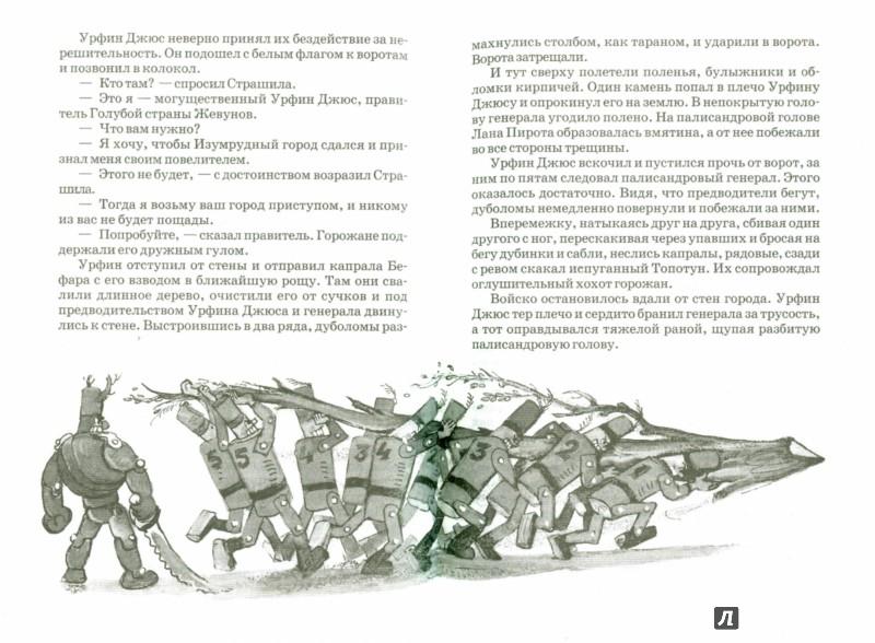 Иллюстрация 1 из 31 для Волшебник Изумрудного города - Александр Волков | Лабиринт - книги. Источник: Лабиринт