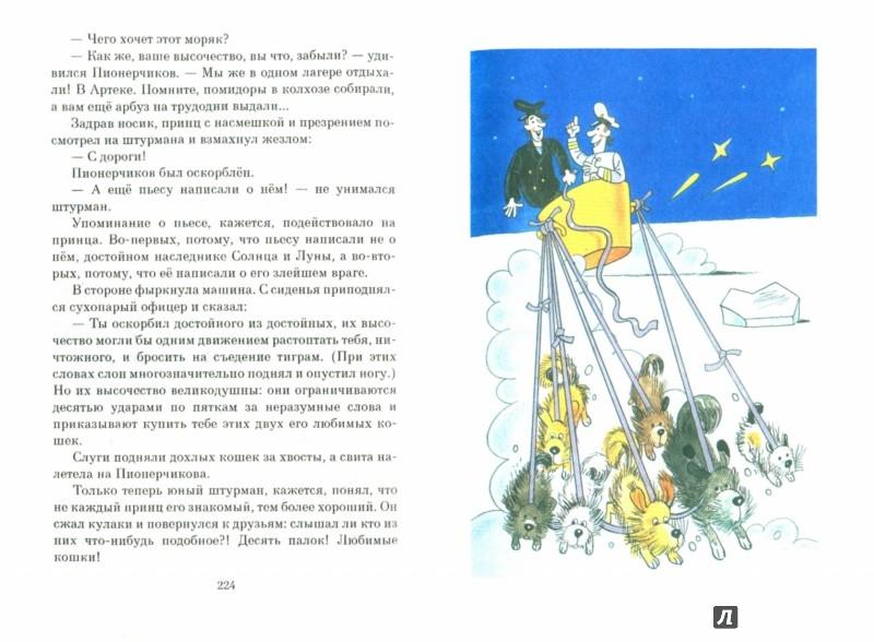 Иллюстрация 1 из 21 для Мореплавания Солнышкина - Виталий Коржиков | Лабиринт - книги. Источник: Лабиринт