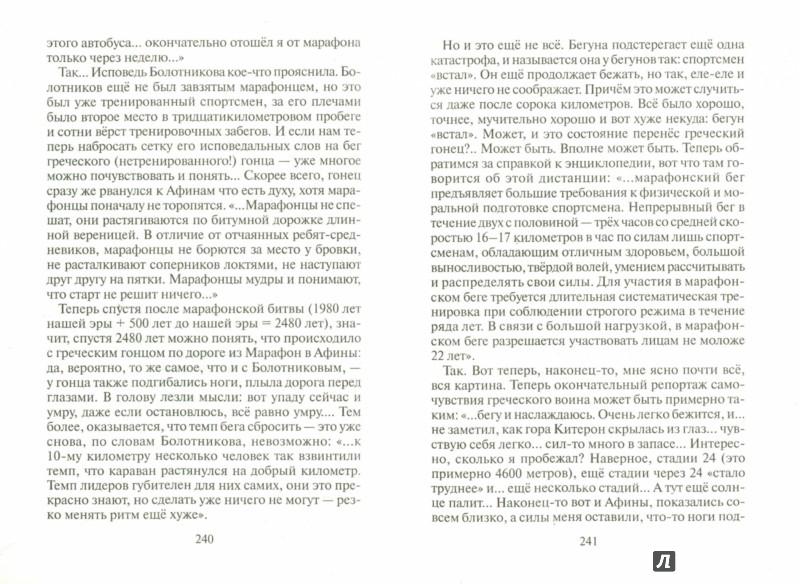 Иллюстрация 1 из 11 для Баранкин, будь человеком! - Валерий Медведев | Лабиринт - книги. Источник: Лабиринт