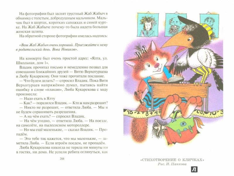 Иллюстрация 1 из 12 для Волшебная страна сказок и стихов - Эдуард Успенский | Лабиринт - книги. Источник: Лабиринт