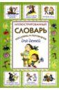 Иллюстрированный словарь пословиц и поговорок для детей, Зигуненко Станислав Николаевич