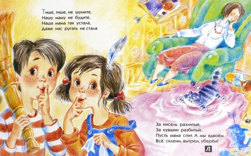 Иллюстрация 1 из 13 для Дали Маше погремушку - Марина Дружинина | Лабиринт - книги. Источник: Лабиринт