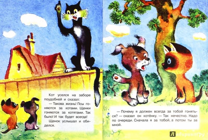 Иллюстрация 1 из 14 для Так нечестно - Григорий Остер   Лабиринт - книги. Источник: Лабиринт