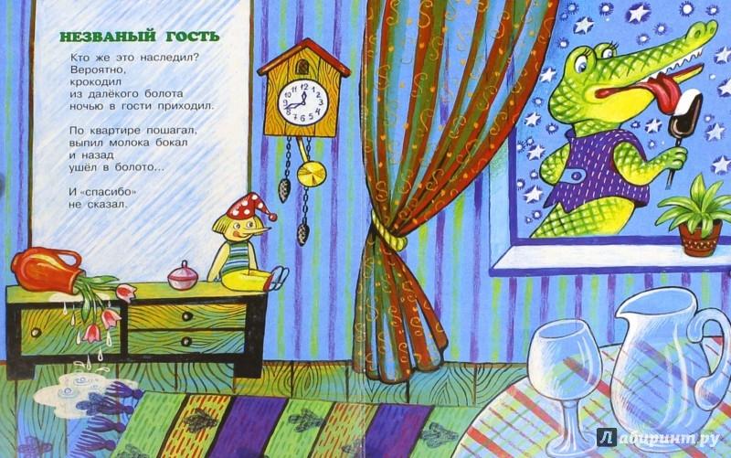 Иллюстрация 1 из 19 для Здравствуй, гусь! - Тим Собакин | Лабиринт - книги. Источник: Лабиринт