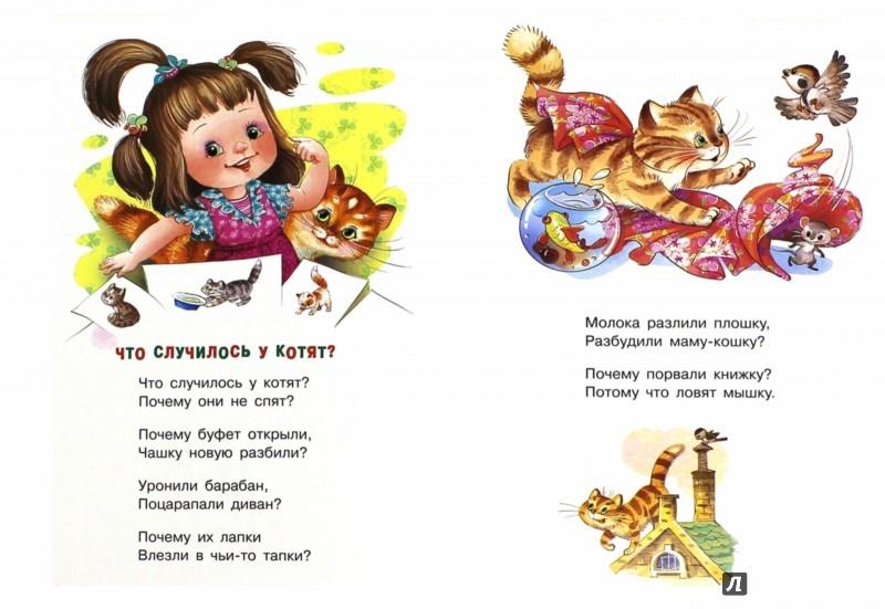 Иллюстрация 1 из 23 для Что случилось у котят? - Владимир Степанов | Лабиринт - книги. Источник: Лабиринт