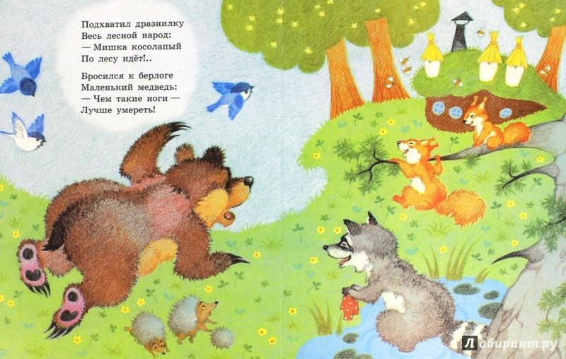 Иллюстрация 1 из 21 для Косолапая песня - Андрей Усачев | Лабиринт - книги. Источник: Лабиринт