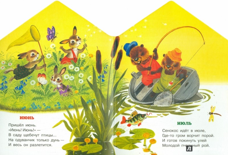 Иллюстрация 1 из 11 для Круглый год - Самуил Маршак | Лабиринт - книги. Источник: Лабиринт