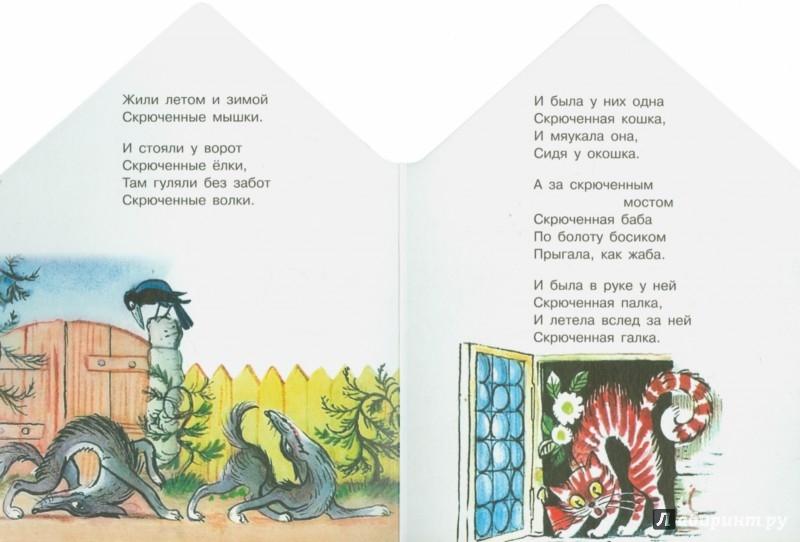 Иллюстрация 1 из 12 для Котауси и Мауси - Корней Чуковский | Лабиринт - книги. Источник: Лабиринт