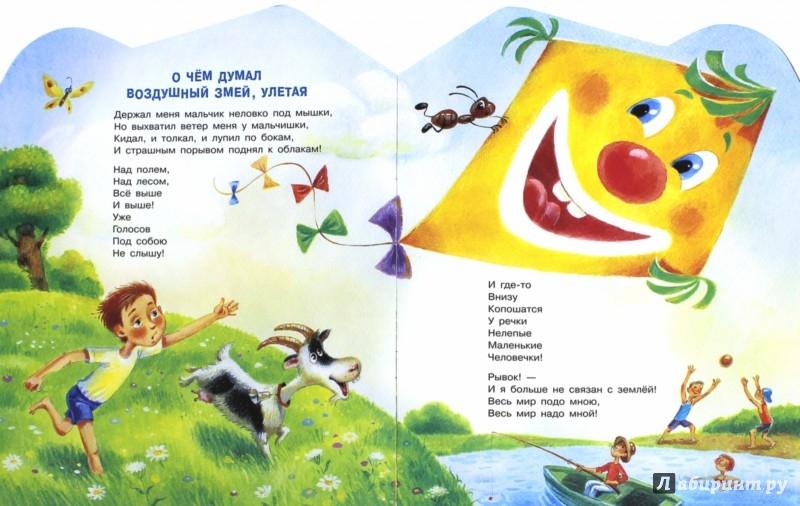 Иллюстрация 1 из 28 для Ав-ав-ав! Р-р-р! - Анастасия Орлова | Лабиринт - книги. Источник: Лабиринт