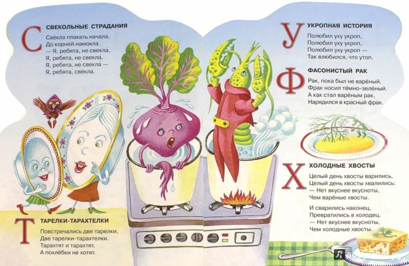 Иллюстрация 1 из 11 для Аппетитная азбука - Петр Синявский | Лабиринт - книги. Источник: Лабиринт