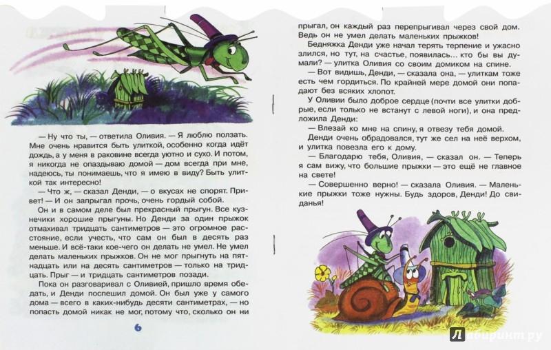 Иллюстрация 1 из 15 для Дракон Комодо - Дональд Биссет | Лабиринт - книги. Источник: Лабиринт