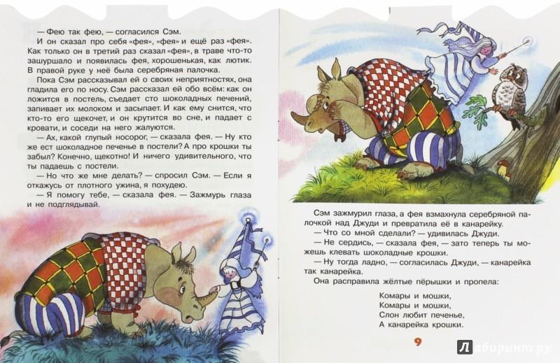 Иллюстрация 1 из 10 для Про корову Красотку - Дональд Биссет | Лабиринт - книги. Источник: Лабиринт