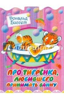 Про тигренка, любившего принимать ванну