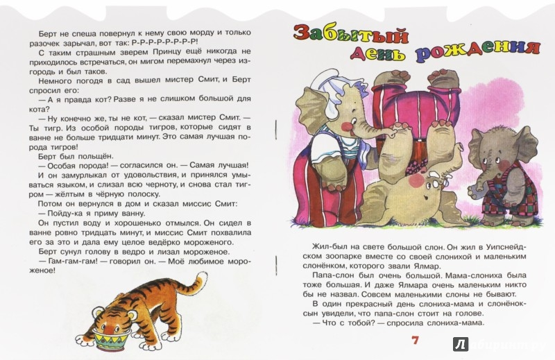 Иллюстрация 1 из 18 для Про тигренка, любившего принимать ванну - Дональд Биссет | Лабиринт - книги. Источник: Лабиринт