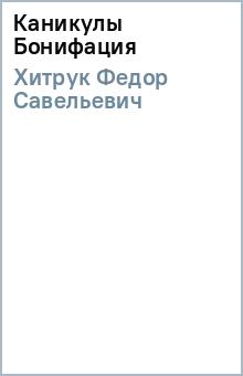 Каникулы Бонифация