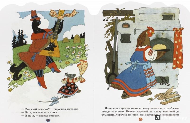 Иллюстрация 1 из 28 для Курочка, мышка и тетерев | Лабиринт - книги. Источник: Лабиринт