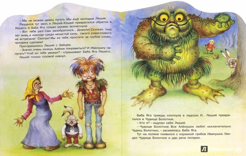 Иллюстрация 1 из 8 для Уважаемый леший - Михаил Липскеров | Лабиринт - книги. Источник: Лабиринт