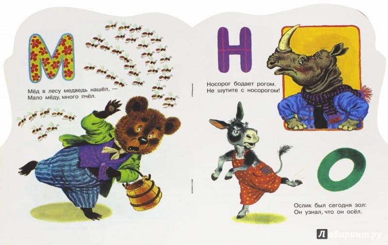 Иллюстрация 1 из 17 для Азбука в стихах и в картинках - Самуил Маршак | Лабиринт - книги. Источник: Лабиринт