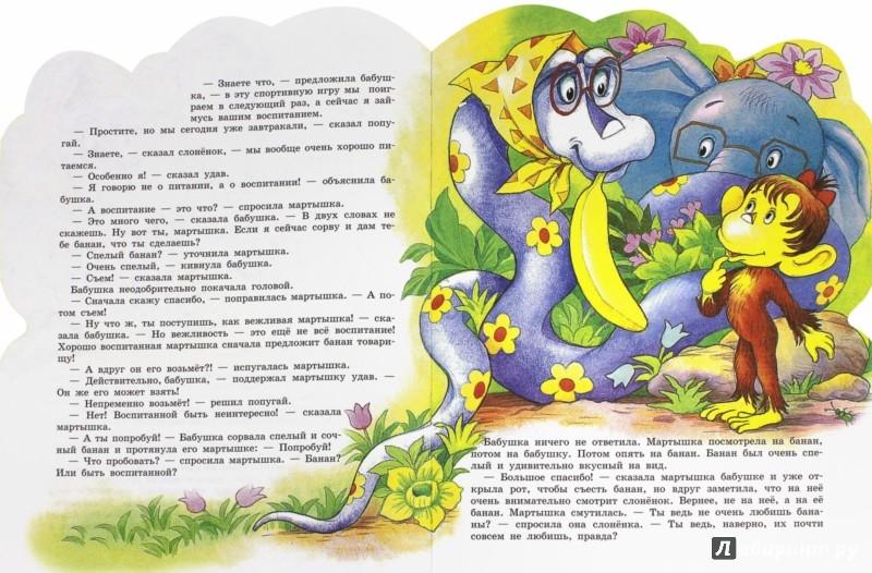 Иллюстрация 1 из 9 для Бабушка удава - Григорий Остер | Лабиринт - книги. Источник: Лабиринт