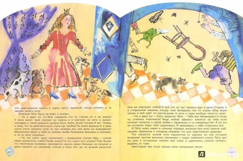 Иллюстрация 1 из 21 для Глупая принцесса - Людмила Петрушевская | Лабиринт - книги. Источник: Лабиринт