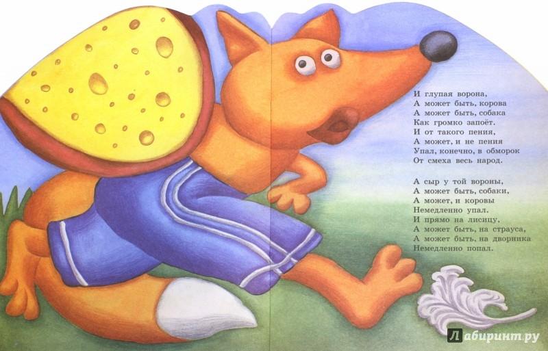 Иллюстрация 1 из 27 для Пластилиновая ворона - Эдуард Успенский | Лабиринт - книги. Источник: Лабиринт