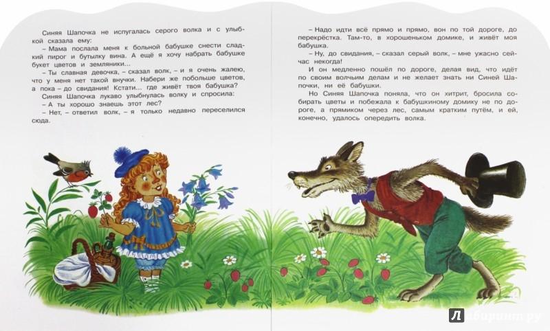 Иллюстрация 1 из 8 для Синяя Шапочка - Александр Федоров-Давыдов | Лабиринт - книги. Источник: Лабиринт