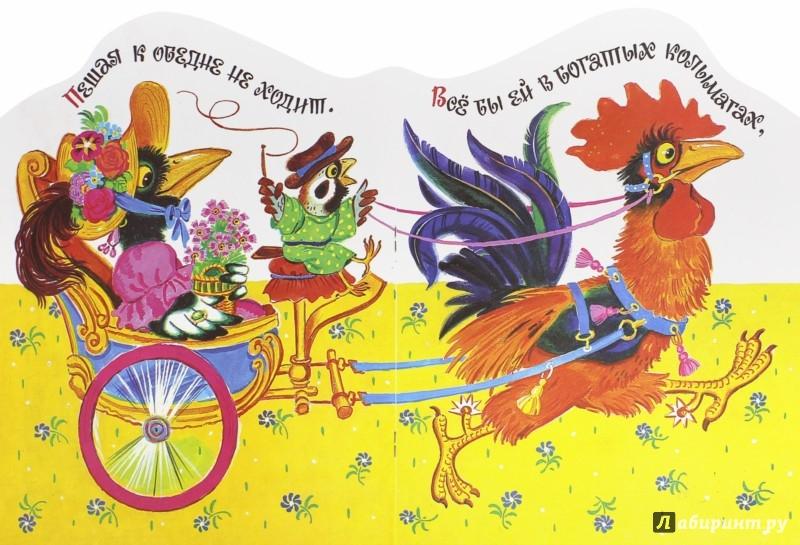 Иллюстрация 1 из 16 для Сорока-щеголиха | Лабиринт - книги. Источник: Лабиринт