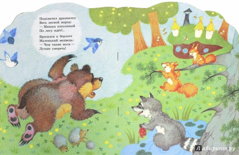 Иллюстрация 1 из 12 для Косолапая песня - Андрей Усачев | Лабиринт - книги. Источник: Лабиринт