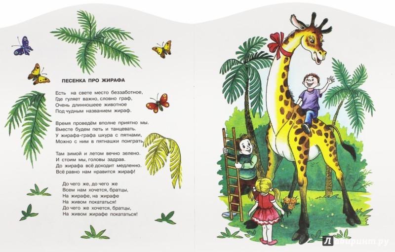 Иллюстрация 1 из 7 для Очень длинношеее животное - Юрий Энтин | Лабиринт - книги. Источник: Лабиринт