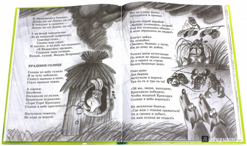 Иллюстрация 1 из 5 для Все самые лучшие сказки - Корней Чуковский | Лабиринт - книги. Источник: Лабиринт