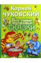 Чуковский Корней Иванович Все самые лучшие сказки малыш самые лучшие сказки к и чуковский