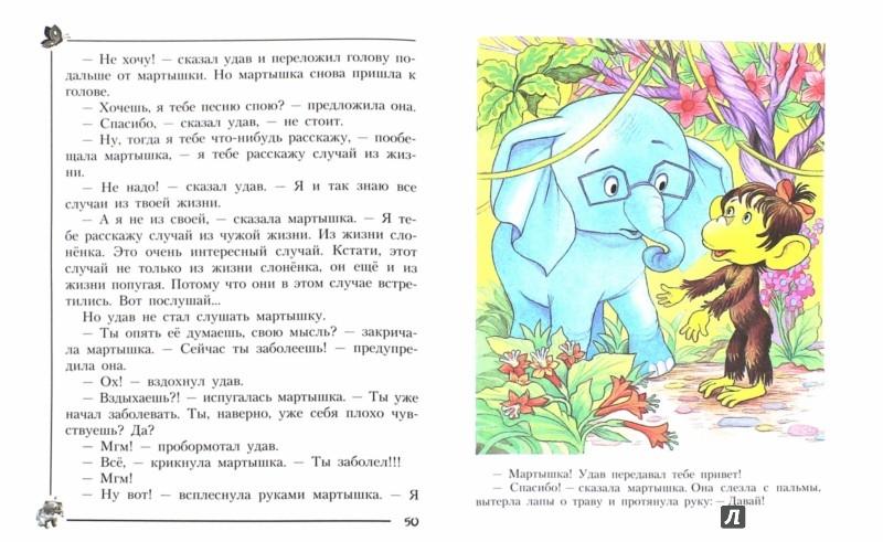 Иллюстрация 1 из 23 для 38 попугаев - Григорий Остер | Лабиринт - книги. Источник: Лабиринт