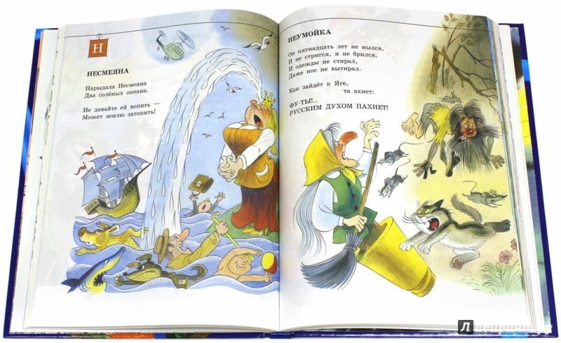 Иллюстрация 1 из 29 для Подарок самым маленьким - Михалков, Барто, Пляцковский | Лабиринт - книги. Источник: Лабиринт