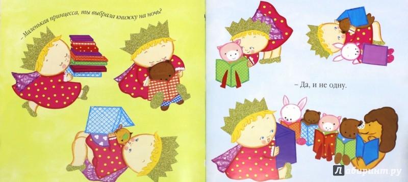 Иллюстрация 1 из 7 для Спокойной ночи, маленькая принцесса! - Карен Катц | Лабиринт - книги. Источник: Лабиринт