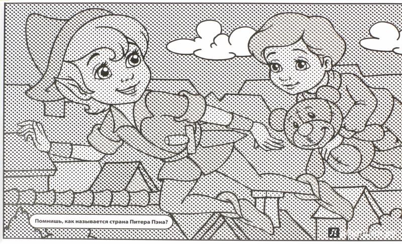 Иллюстрация 1 из 14 для Золотая рыбка и другие сказки   Лабиринт - книги. Источник: Лабиринт