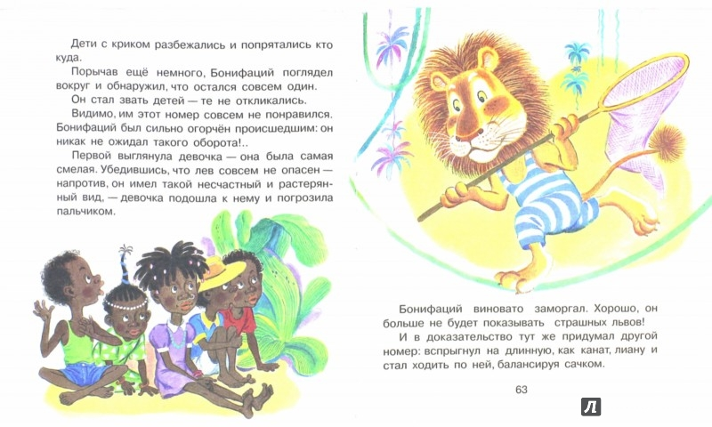 Иллюстрация 1 из 6 для Каникулы Бонифация - Федор Хитрук   Лабиринт - книги. Источник: Лабиринт