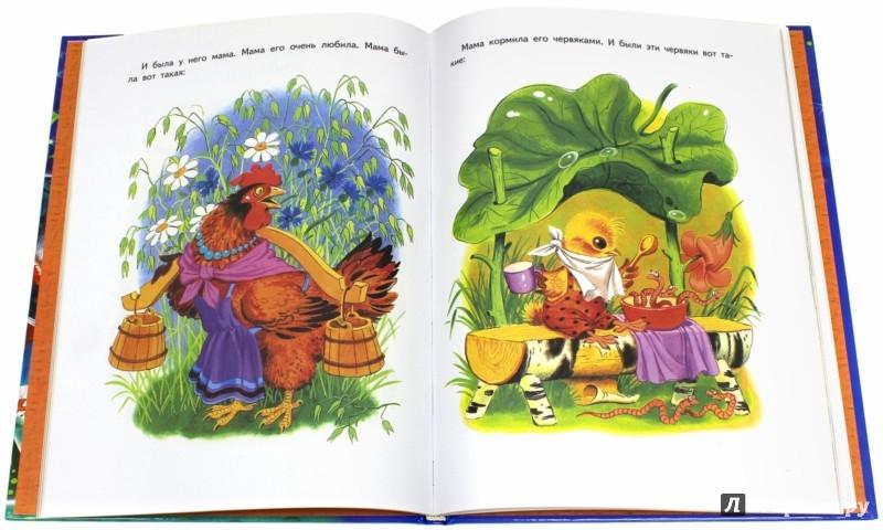 Иллюстрация 1 из 24 для Сказки для малышей - Маршак, Остер, Сутеев | Лабиринт - книги. Источник: Лабиринт