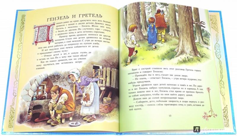 Иллюстрация 1 из 6 для Сказки про зверей и про людей - Гримм Якоб и Вильгельм | Лабиринт - книги. Источник: Лабиринт