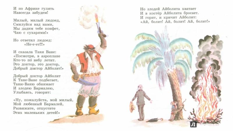 Иллюстрация 1 из 22 для Муха-Цокотуха - Корней Чуковский | Лабиринт - книги. Источник: Лабиринт
